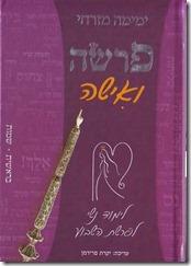 Yemima Mizrachi's book