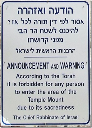 Chief Rabbinate sign forbidding entrance  to the Temple Mount